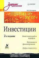 В. В. Бочаров Инвестиции
