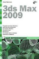 Анна Кротова 3ds Max 2009 для начинающих