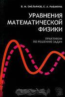 В. М. Емельянов, Е. А. Рыбакина Уравнения математической физики. Практикум по решению задач