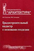 Е. В. Золотова, Р. Н. Скогорева Градостроительный кадастр с основами геодезии