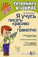 Т. Ф. Клементовича Я учусь писать красиво и грамотно