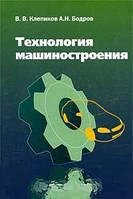 В. В. Клепиков, А. Н. Бодров Технология машиностроения