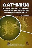 Х. М. Хашемиан Датчики технологических процессов. Характеристики и методы повышения надежности