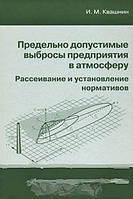 И. М. Квашнин Предельно допустимые выбросы предприятия в атмосферу. Рассеивание и установление нормативов