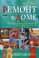 Бриколаж. Ремонт в доме. Книга 1. Строительные, столярные и отделочные работы, кровля, двери, окна, покрытия