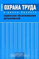 Л. П. Шариков Охрана труда в малом бизнесе. Сервисное обслуживание автомобилей