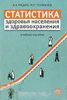 В. А. Медик, М. С. Токмачев Статистика здоровья населения и здравоохранения