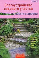 Ева Отт Благоустройство садового участка. Строим из камня и дерева