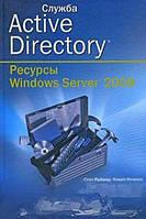 С. Раймер, К. Кезема, М. Малкер, Б. Райт Служба Active Directory. Ресурсы Windows Server 2008