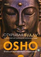 Открывая Будду. 53 медитации для пробуждения внутреннего будды. OSHO. 53 карты и книга с комментариями