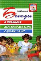 Т. А. Шорыгина Беседы о правилах дорожного движения с детьми 5-8 лет