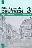 О. Ю. Зверлова Blickpunkt Deutsch 3: Lehrerhandbuch / Немецкий язык. В центре внимания немецкий 3. Книга для учителя