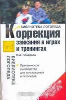 И. А. Поварова Коррекция заикания в играх и тренингах