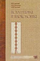 И. И. Сергеев, Н. Д. Лакосина, О. Ф. Панкова Психиатрия и наркология