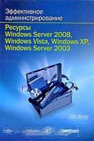 Дэн Холме Эффективное администрирование. Ресурсы Windows Server 2008, Windows Vista, Windows XP, Windows Server 2003 (+ CD-ROM)