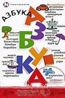 Л. Г. Шлакина Азбука для одаренных детей