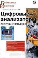 А. А. Афонский, В. П. Дьяконов Цифровые анализаторы спектра, сигналов и логики