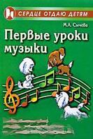 М. А. Сычева Первые уроки музыки