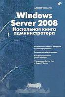 Алексей Чекмарев Windows Server 2008. Настольная книга администратора