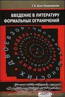 Т. Б. Бонч-Осмоловская Введение в литературу формальных ограничений. Литература формы и игры от античности до наших дней