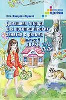 Ю. Б. Жихарева-Норкина Домашняя тетрадь для логопедических занятий с детьми. В 9 выпусках. Выпуск 9. Звуки т-ть, д-дь
