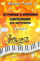 Александр Руденко Эстрадные и джазовые композиции для фортепиано. Тетрадь 2