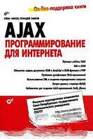 Елена Бенкен, Геннадий Самков AJAX. Программирование для Интернета (+ CD-ROM)