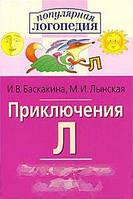 И. В. Баскакина, М. И. Лынская Приключения Л. Логопедические игры