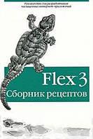 Джошуа Ноубл, Тодд Андерсон Flex 3. Сборник рецептов
