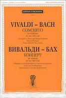 Антонио Вивальди, Иоганн Себастьян Бах Антонио Вивальди, Иоганн Себастьян Бах. Концерт ре минор. Обработка для фортепиано и струнного оркестра.