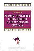 А. В. Мищенко Методы управления инвестициями в логистических системах