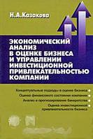 Н. А. Казакова Экономический анализ в оценке бизнеса и управлении инвестиционной привлекательностью компании