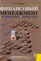 И. Б. Ромашова Финансовый менеджмент. Основные темы. Деловые игры
