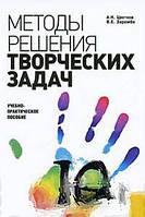 А. Н. Цветков, В. Е. Зарембо Методы решения творческих задач