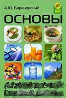 А. Ю. Барановский Основы домашней медицины