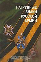 Е. Н. Шевелева Нагрудные знаки русской армии