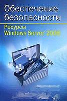Джеспер М. Джоханссон Обеспечение безопасности. Ресурсы Windows Server 2008 (+ CD-ROM)