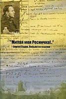 `Милая моя Ресничка!..` Сергей Седов. Письма из ссылки