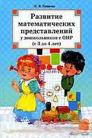 Н. В. Нищева Развитие математических представлений у дошкольников с ОНР (с 3 до 4 лет)