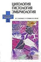 Ю. Г. Васильев, Е. И. Трошин, В. В. Яглов Цитология. Гистология. Эмбриология (+ CD-ROM)