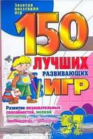 Н. В. Гришечкина, В. А. Козюлина, О. П. Матюшкина 150 лучших развивающих игр для детей 5-7 лет. Развитие познавательных способностей, мелкой моторики,