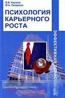 Наумов В., Гридасов М. Психология карьерного роста