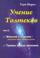 Учение Толтеков.Том 2. Марез Т. (мягкий переплёт)