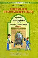 Е. В. Сизова, Е. И. Стойка Проверочные и контрольные работы к учебнику `Окружающий мир`. 4 класс