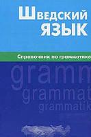Е. М. Чекалина, Е. Л. Жильцова Шведский язык. Справочник по грамматике