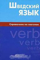 Е. М. Чекалина Шведский язык. Справочник по глаголам