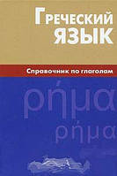 И. В. Тресорукова Греческий язык. Справочник по глаголам