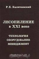Калитеевский Р.Е. Лесопиление в XXI веке. Технология, оборудование, менеджмент