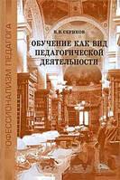 Сериков В.В. Обучение как вид педагогической деятельности