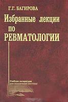 Багирова Г.Г. Избранные лекции по ревматологии